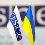 Представители ОБСЕ прибыли в Арциз