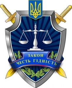 Генпрокурор ходатайствует о задержании судьи Хозяйственного суда Одесской области