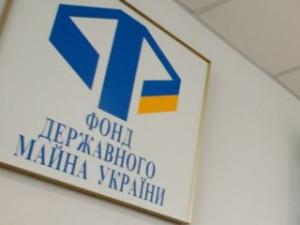 Фонд госимущества объявил продажу 5% акций Припортового