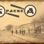 """Проект """"Краевед"""" — открываем историю одесского края"""