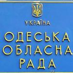 Облсовет хочет получить назад «Октябрьскую»