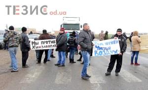 В Одесской области перекрыли трассу Одесса - Кишинев (видео)