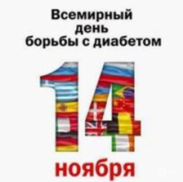 Праздник каждый день - Страница 19 Vsemirnyj-borby-diabeta-63661691