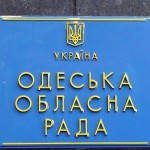 Бюджетная комиссия в Областном совете .