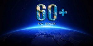 Час Земли 25 марта в 20.30