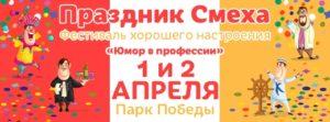 Самый большой смайл: Национальный рекорд установят на Юморине в Одессе