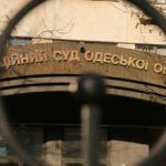Одесский областной апелляционный суд «заминировали»