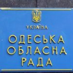 Внеочередная сессия Одесского областного совета