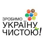 Сделаем Украину чистой вместе!