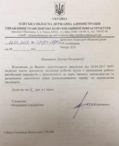 Контроль цен за проезд в пригородных автобусах Одесской области