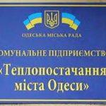 Централизованное горячее водоснабжение в Одессе: не рентабельно