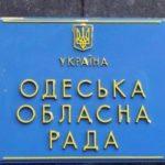 Заседание в Одесском облсовете