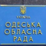 Заседание постоянной комиссии в Одесском облсовете