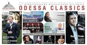 Одесса – место, где музыканты всего мира чувствуют себя дома