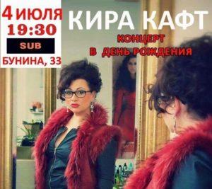 В Одессе поздравят талантливую одесситку