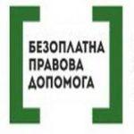 В Одесском регионе центры правовой помощи обеспокоены