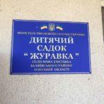 По новой дороге в обновленный детский сад: улучшение социальных объектов в ...