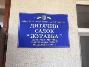 По новой дороге в обновленный детский сад: улучшение социальных объектов в Одесской области
