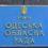 Позачергова сесія відбудеться в Одеській обласній раді 11 грудня