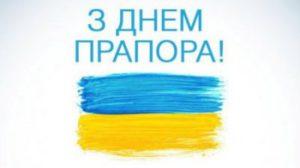 Южная Пальмира в желто-голубом: День Государственного Флага