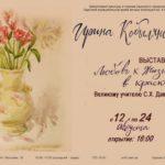 Любовь к жизни в Доме Блещунова
