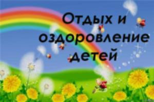 40 тысяч детей оздоровились в Одессе