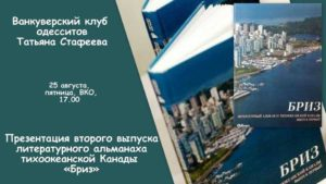 Презентация Ванкуверского альманаха пройдет в Одессе под эгидой ВКО