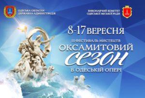Фестивальную жизнь Одессы поддерживают  городская и областная власти