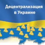 В Одессе обсудили эффективность реформы децентрализации