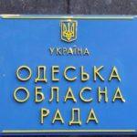 В Одесском облсовете 13 сессия