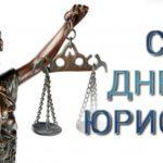 День Юриста в Одессе