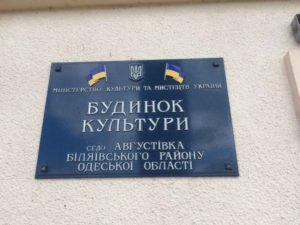 В Одесской области ДК отметил полувековой юбилей