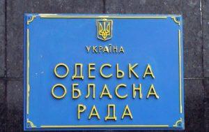 В Одесском облсовете пройдёт внеочередная сессия по распоряжению Урбанского