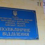 В Бессарабии прекратило работу родильное отделение