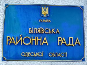 Пленарное заседание проходит в Беляевском районном совете