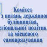 Рассмотрит ли Парламент вопрос об обратном переименовании села в Одесской о...