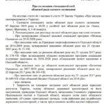 Сессия Одесского облсовета рассмотрит важный для одесситов вопрос