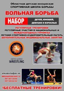 В Одессе начала свою работу областная школа борьбы