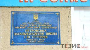Дети в Одесской области получают знания все в более достойных условиях (ФОТО)