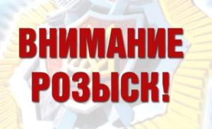 В Одесской области ищут пропавшую школьницу (ФОТО)