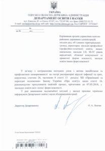Стала известна причина вынужденных каникул в Одесском регионе