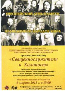 """В Одесском музее Холокоста откроется выставка \""""Священнослужители и Холокост\"""""""