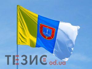 Бюджет Одесской области в ТОП-3 Украины