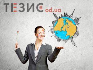 Сфера туристической индустрии в Одессе пополнится специалистами