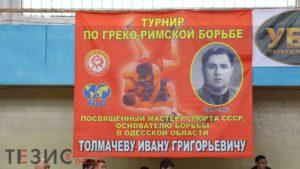 Борцы из Украины и Молдавии сразились в Одессе (ВИДЕО, ФОТО)