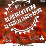 Велоэкскурсия по местам боевой славы состоится в Беляевском районе