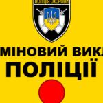 В Одесском регионе вызвать полицию стало проще