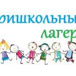Знают ли родители школьников о бесплатном отдыхе и оздоровлении детей при школах в Беляевском районе