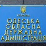 Отчет департамента финансов состоялся в ООГА