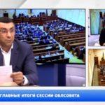Депутат Одесского облсовета выразил своё мнение о прошедшей сессии